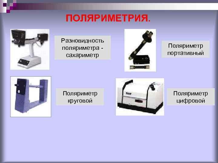 ПОЛЯРИМЕТРИЯ. Разновидность поляриметра сахариметр Поляриметр круговой Поляриметр портативный Поляриметр цифровой