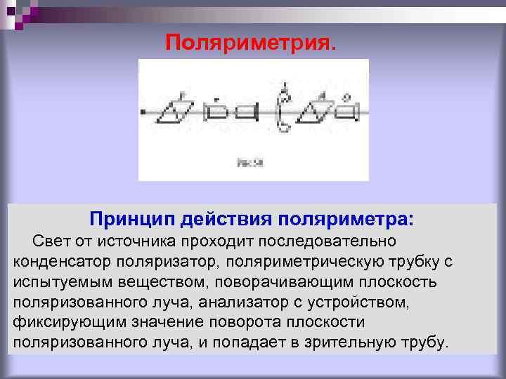 Поляриметрия. Принцип действия поляриметра: Свет от источника проходит последовательно конденсатор поляризатор, поляриметрическую трубку с