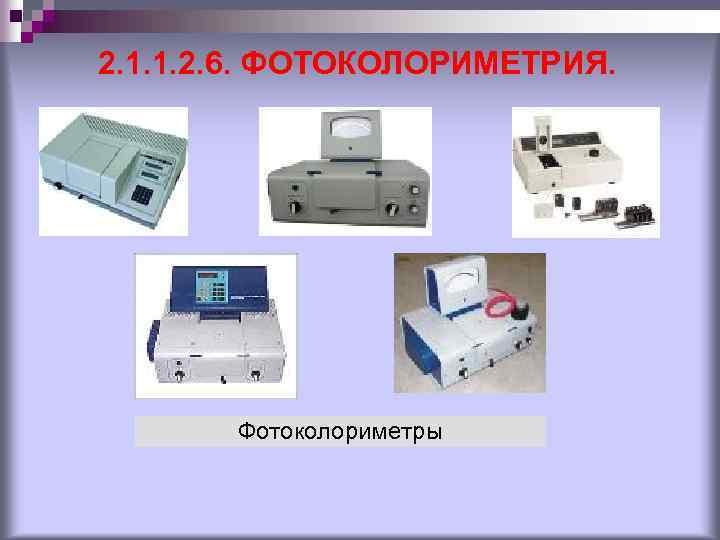 2. 1. 1. 2. 6. ФОТОКОЛОРИМЕТРИЯ. Фотоколориметры