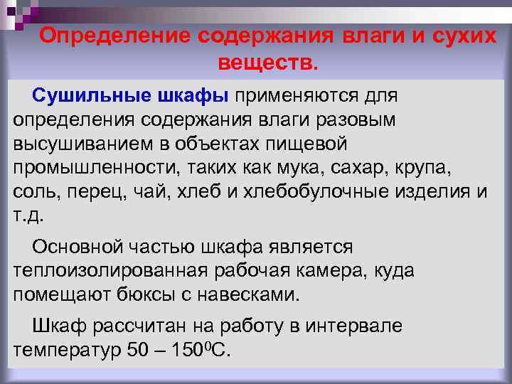 Определение содержания влаги и сухих веществ. Сушильные шкафы применяются для определения содержания влаги разовым