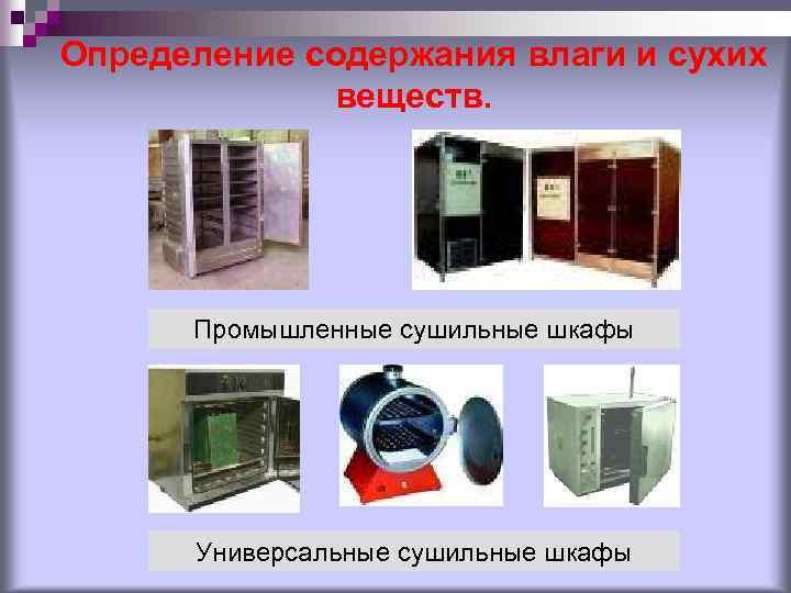 Определение содержания влаги и сухих веществ. Промышленные сушильные шкафы Универсальные сушильные шкафы