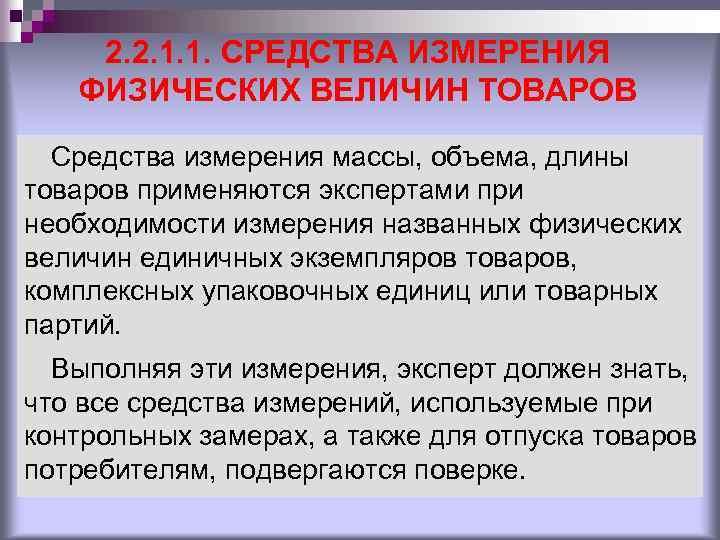 2. 2. 1. 1. СРЕДСТВА ИЗМЕРЕНИЯ ФИЗИЧЕСКИХ ВЕЛИЧИН ТОВАРОВ Средства измерения массы, объема, длины