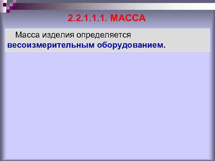 2. 2. 1. 1. 1. МАССА Масса изделия определяется весоизмерительным оборудованием.