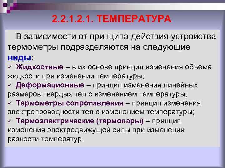 2. 2. 1. ТЕМПЕРАТУРА В зависимости от принципа действия устройства термометры подразделяются на следующие