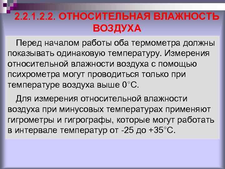 2. 2. 1. 2. 2. ОТНОСИТЕЛЬНАЯ ВЛАЖНОСТЬ ВОЗДУХА Перед началом работы оба термометра должны