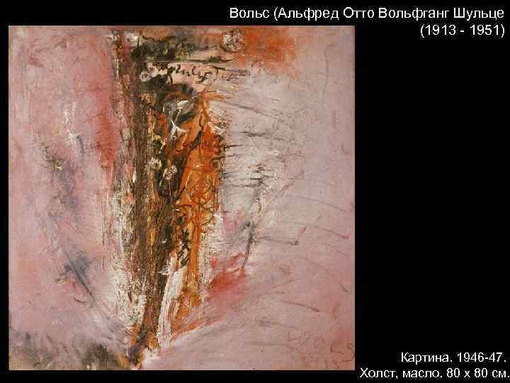 Вольс (Альфред Отто Вольфганг Шульце (1913 - 1951) Картина. 1946 -47. Холст, масло. 80
