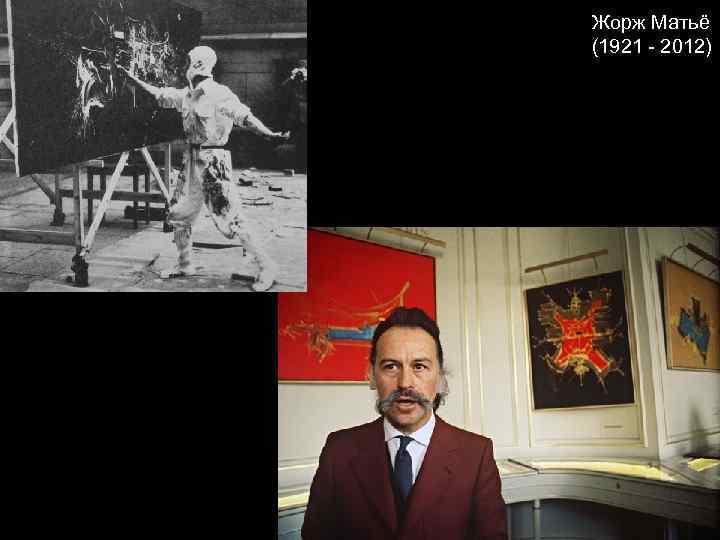 Жорж Матьё (1921 - 2012)