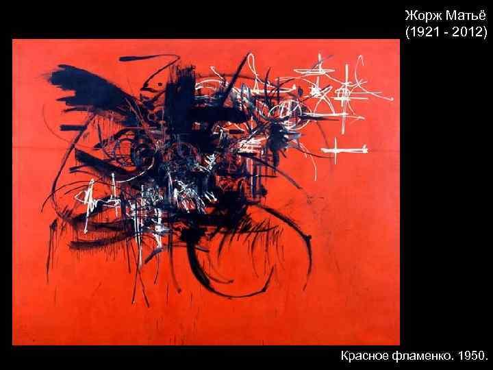 Жорж Матьё (1921 - 2012) Красное фламенко. 1950.