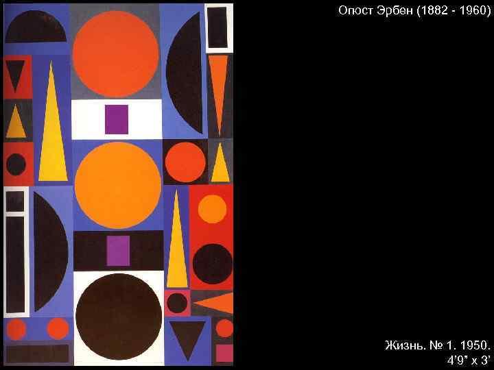 "Огюст Эрбен (1882 - 1960) Жизнь. № 1. 1950. 4' 9"" x 3'"