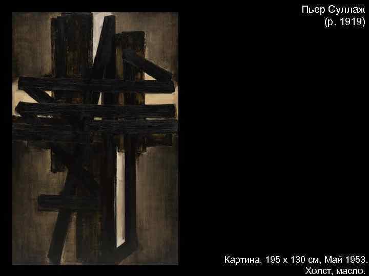 Пьер Суллаж (р. 1919) Картина, 195 х 130 см, Май 1953. Холст, масло.