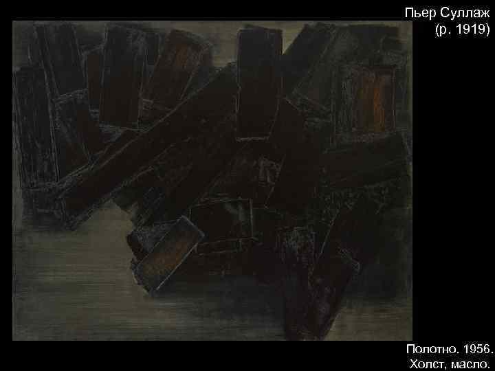Пьер Суллаж (р. 1919) Полотно. 1956. Холст, масло.