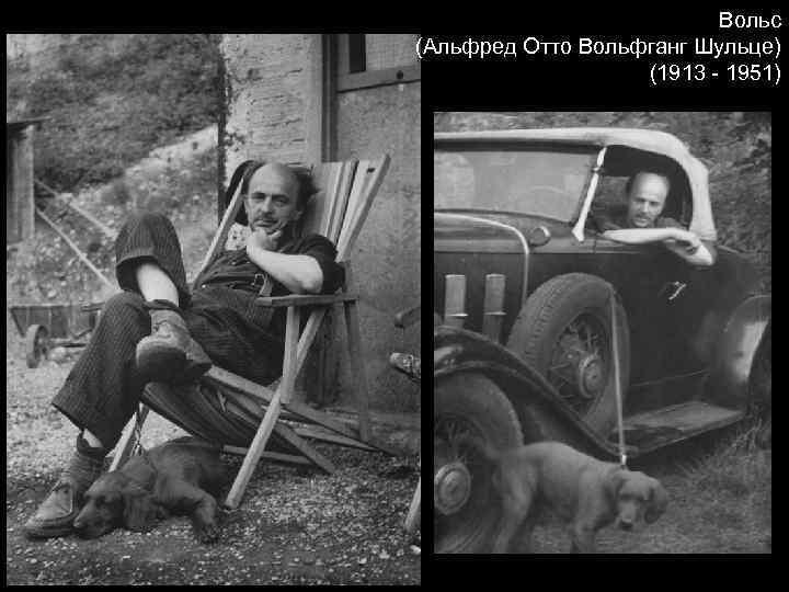 Вольс (Альфред Отто Вольфганг Шульце) (1913 - 1951)