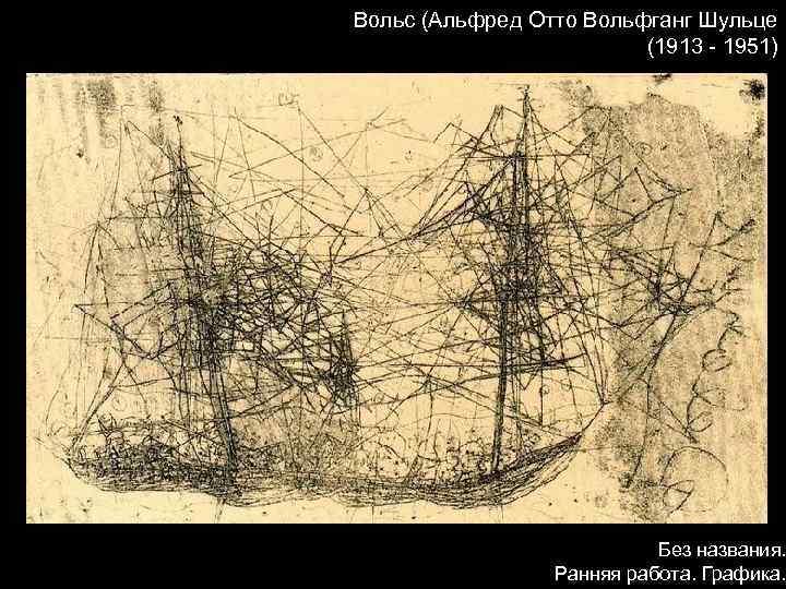 Вольс (Альфред Отто Вольфганг Шульце (1913 - 1951) Без названия. Ранняя работа. Графика.