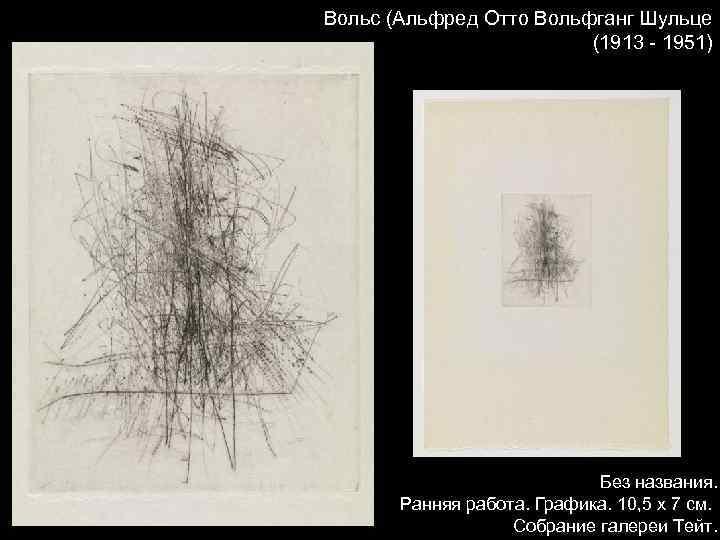 Вольс (Альфред Отто Вольфганг Шульце (1913 - 1951) Без названия. Ранняя работа. Графика. 10,