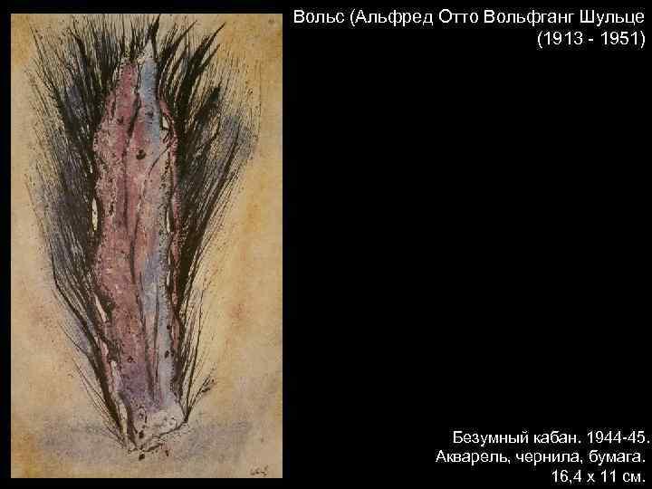 Вольс (Альфред Отто Вольфганг Шульце (1913 - 1951) Безумный кабан. 1944 -45. Акварель, чернила,