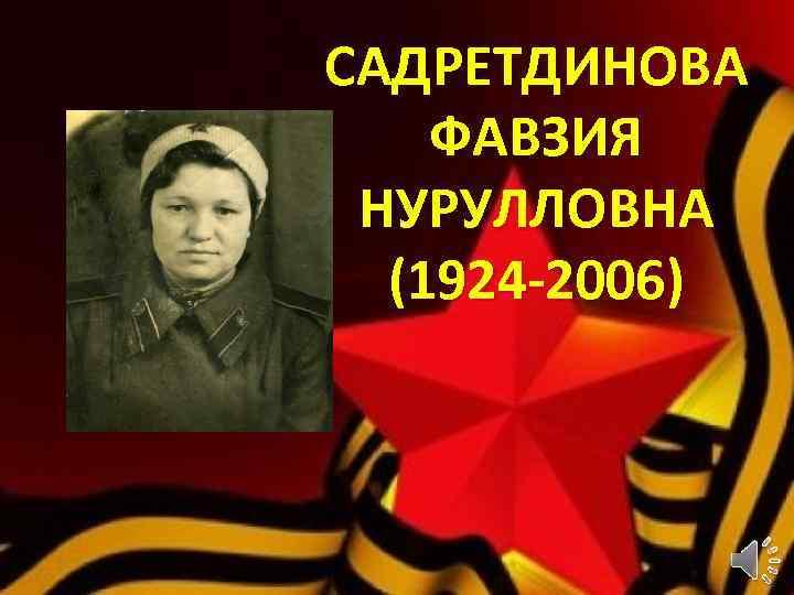 САДРЕТДИНОВА ФАВЗИЯ НУРУЛЛОВНА (1924 -2006)