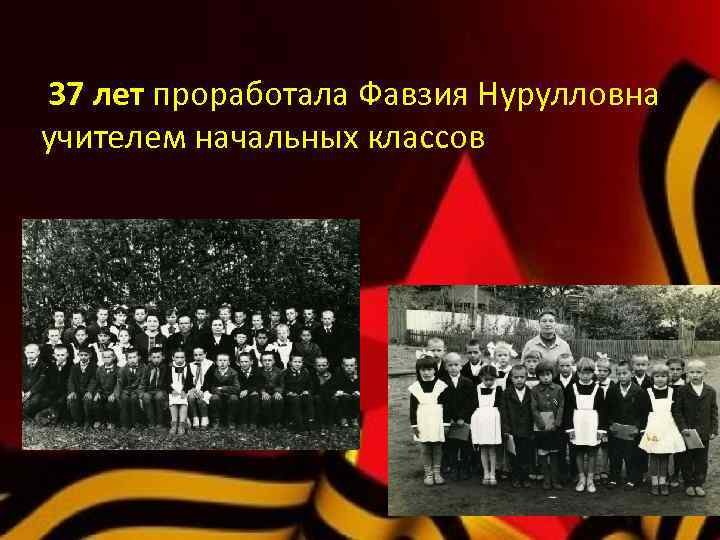 37 лет проработала Фавзия Нурулловна учителем начальных классов