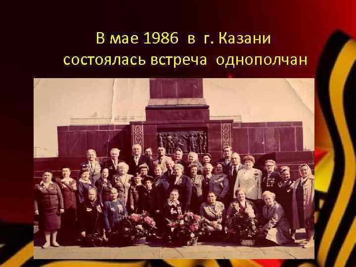 В мае 1986 в г. Казани состоялась встреча однополчан