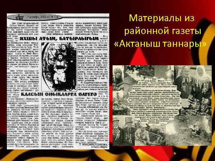 Материалы из районной газеты «Актаныш таннары»
