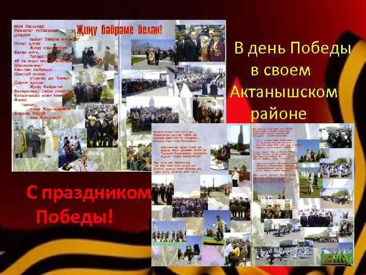 В день Победы в своем Актанышском районе С праздником Победы!