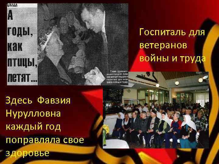 Госпиталь для ветеранов войны и труда Здесь Фавзия Нурулловна каждый год поправляла свое здоровье