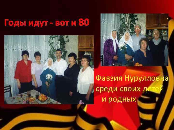 Годы идут - вот и 80 Фавзия Нурулловна среди своих детей и родных