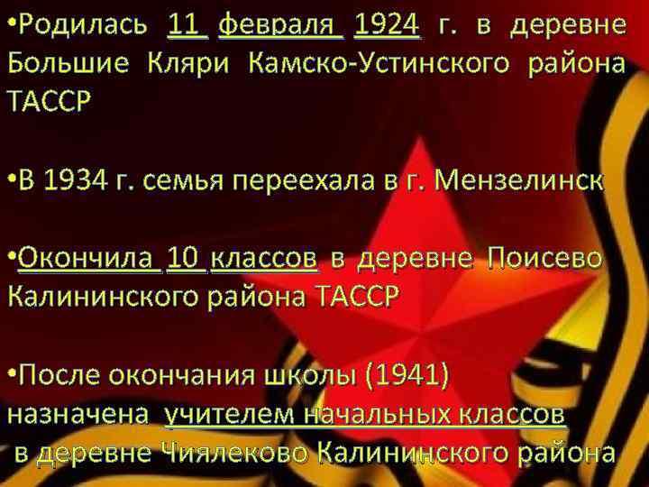 • Родилась 11 февраля 1924 г. в деревне Большие Кляри Камско-Устинского района ТАССР