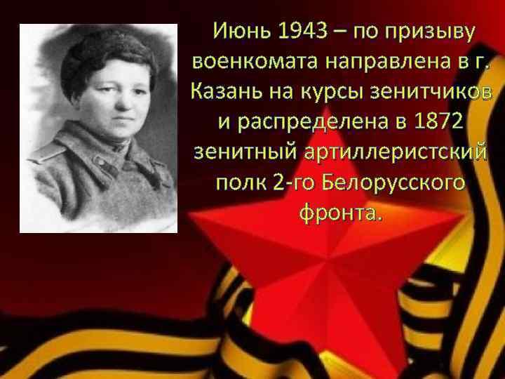 Июнь 1943 – по призыву военкомата направлена в г. Казань на курсы зенитчиков и