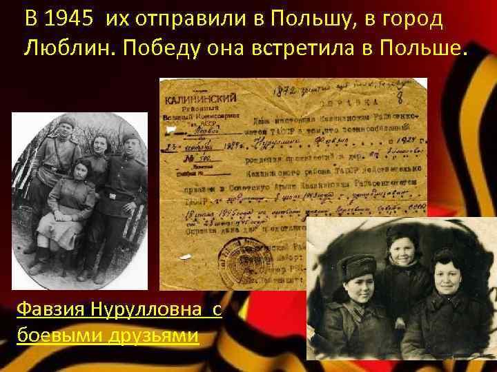 В 1945 их отправили в Польшу, в город Люблин. Победу она встретила в Польше.