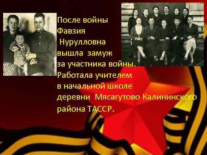 После войны Фавзия Нурулловна вышла замуж за участника войны. Работала учителем в начальной школе