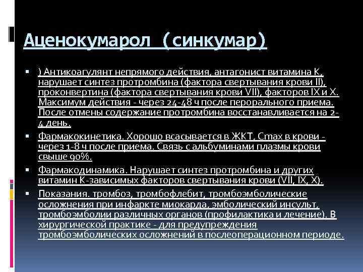 Аценокумарол (синкумар) ) Антикоагулянт непрямого действия, антагонист витамина К, нарушает синтез протромбина (фактора свертывания