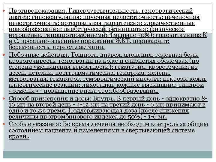 Противопоказания. Гиперчувствительность, геморрагический диатез; гипокоагуляция; почечная недостаточность; печеночная . недостаточность; артериальная гипертензия; злокачественные