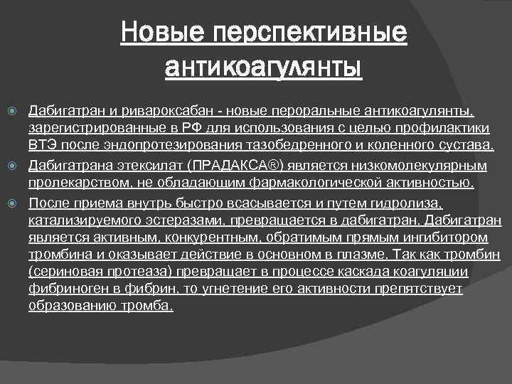 Новые перспективные антикоагулянты Дабигатран и ривароксабан - новые пероральные антикоагулянты, зарегистрированные в РФ для