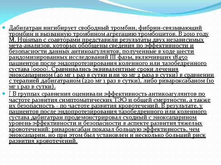 Дабигатран ингибирует свободный тромбин, фибрин-связывающий тромбин и вызванную тромбином агрегацию тромбоцитов. В 2010