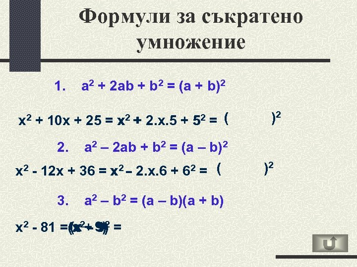 Формули за съкратено умножение 1. x 2 a 2 + 2 аb + b