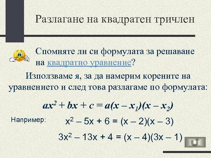 Разлагане на квадратен тричлен Спомняте ли си формулата за решаване на квадратно уравнение? Използваме