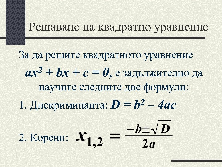 Решаване на квадратно уравнение За да решите квадратното уравнение ax 2 + bx +