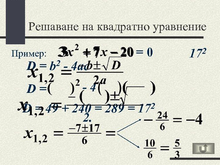 Решаване на квадратно уравнение Пример: D= D= 2 b - 4 ac =0 -4