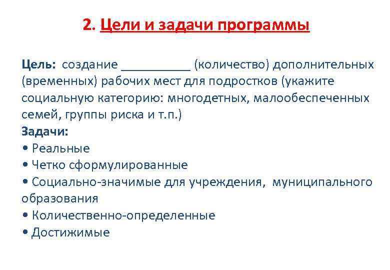 2. Цели и задачи программы Цель: создание _____ (количество) дополнительных (временных) рабочих мест для