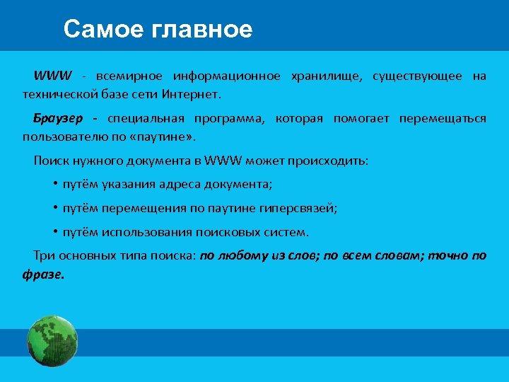 Самое главное WWW - всемирное информационное хранилище, существующее на технической базе сети Интернет. Браузер
