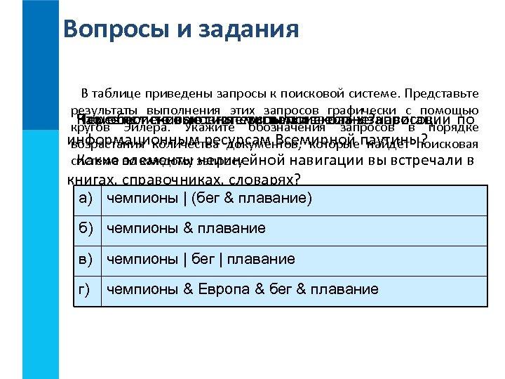 Вопросы и задания В таблице приведены запросы к поисковой системе. Представьте результаты выполнения этих