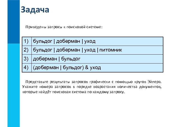 Задача Приведены запросы к поисковой системе: 1) бульдог | доберман | уход 2) бульдог