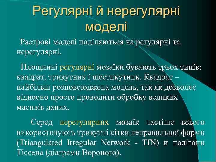 Регулярні й нерегулярні моделі Растрові моделі поділяються на регулярні та нерегулярні. Площинні регулярні мозаїки