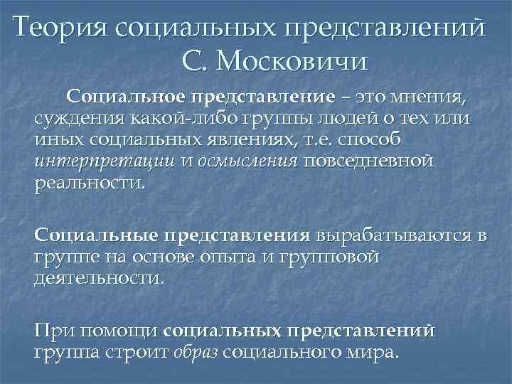 Теория социальных представлений С. Московичи Социальное представление – это мнения, суждения какой-либо группы людей