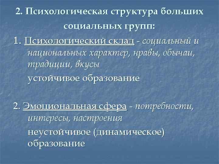 2. Психологическая структура больших социальных групп: 1. Психологический склад - социальный и национальных характер,