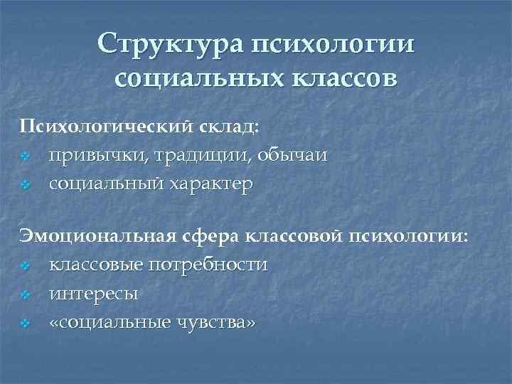 Структура психологии социальных классов Психологический склад: v привычки, традиции, обычаи v социальный характер Эмоциональная