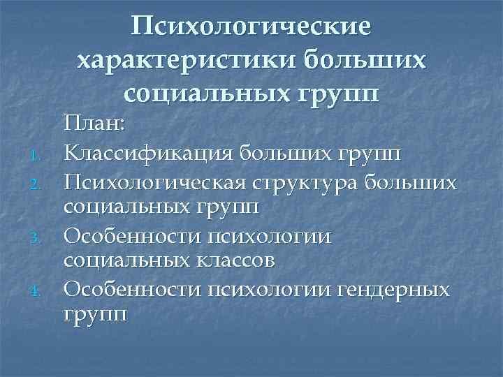 Психологические характеристики больших социальных групп 1. 2. 3. 4. План: Классификация больших групп Психологическая