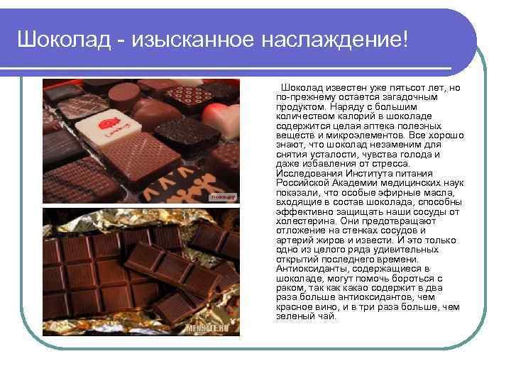 Шоколад - изысканное наслаждение! Шоколад известен уже пятьсот лет, но по-прежнему остается загадочным продуктом.