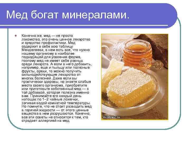 Мед богат минералами. l Конечно же, мед — не просто лакомство, это очень ценное