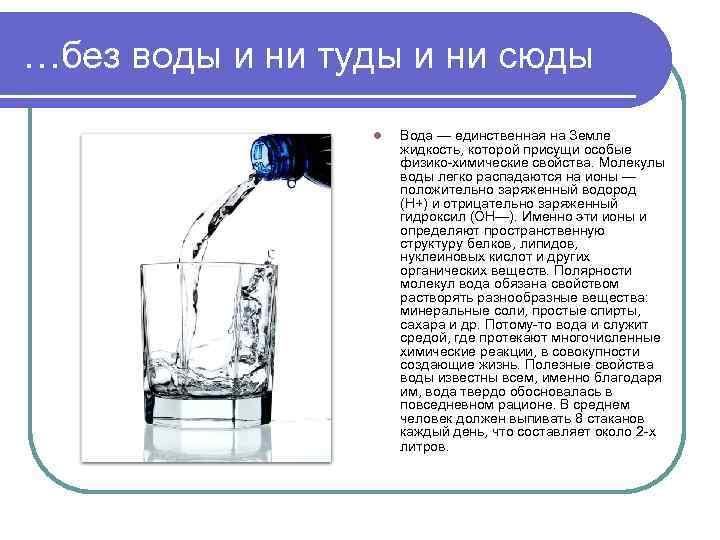 …без воды и ни туды и ни сюды l Вода — единственная на Земле